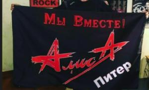 Флаг Рок группы Алиса