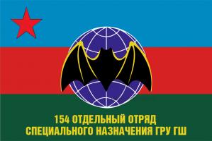 Флаг 154 ООСПН ГРУ ГШ