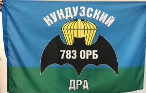 Флаг Кундузский 783 ОРБ ДРА