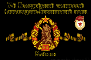 Флаг ГСВГ 7-й Гвардейский танковый Новгородско-Берлинский полк