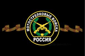 Флаг мотострелковых войск(МСВ)