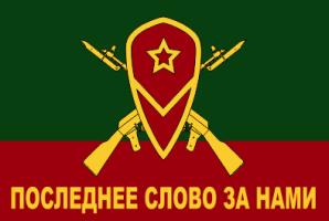 Флаг мотострелковых войск автоматы (МСВ)
