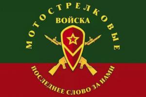 Флаг мотострелковых войск с девизом (МСВ)