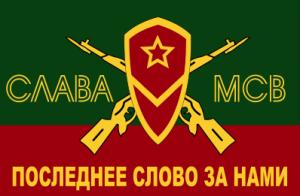 Флаг мотострелковых войск СЛАВА МСВ (МСВ)