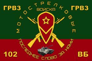 Флаг мотострелковых войск ГРВЗ 102 ВБ (МСВ)