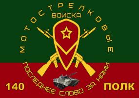 Флаг мотострелковых войск  140 ПОЛК(МСВ)