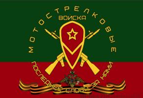 Флаг мотострелковых войск  с гербом и лентой(МСВ)