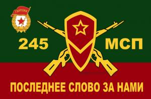 Флаг мотострелковых войск 245 МСП (МСВ)