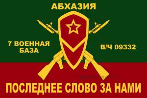 Флаг мотострелковых войск  7 военная база Абхазия(МСВ)