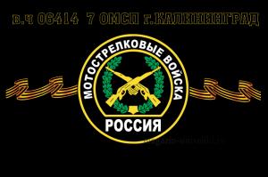 Флаг мотострелковых войск в/ч 06414 7 ОМСП Калининград(МСВ)