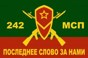 Флаг мотострелковых войск  242 МСП(МСВ)