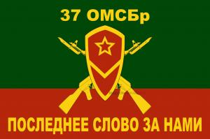 Флаг мотострелковых войск 37 ОМСБр (МСВ)