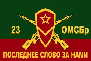 Флаг мотострелковых войск 23 ОМСБр(МСВ)