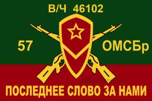 Флаг мотострелковых войск 57 ОМСБр(МСВ)