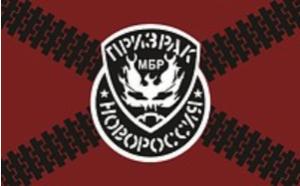 Флаг Призрак МБР НОВОРОССИЯ