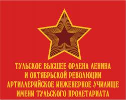 Флаг Тульское высшее ордена Ленина и Октябрьской революции Артиллерийское инженерное Училище