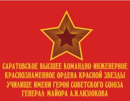 Флаг Саратовское высшее командно-инженерное краснознаменное ордена красной звезды Училище имени Генерал- майора А.И.Лизюкова