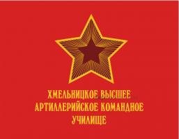 Флаг Хмельницкого высшего артиллерийского командное училища