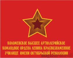 Флаг Коломенского Высшего Артиллерийского Командное Ордена Ленина Краснознаменное Училище Имени Окт. Революции