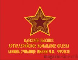 Флаг Одесского Высшего Артиллерийского командного ордена Ленина Училище имени М.В. Фрунзе