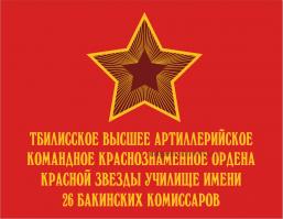 Флаг Тбилисского высшего артиллерийского училища имени 26 Бакинских комиссаров