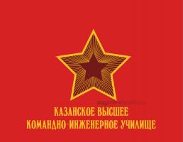 Флаг Казанского высшего командно-инженерного училища