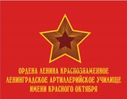 Флаг Ордена Ленина Ленинградского артиллерийского училища имени Красного октября