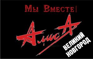Флаг группы Алиса Мы Вместе! С городом Великий Новгород
