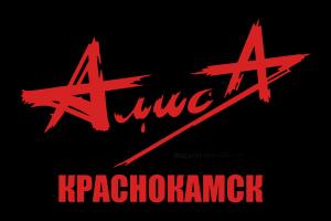 Флаг группы Алиса с надписью города Краснокамск
