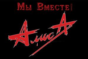 Флаг группы Алиса с надписью Мы Вместе!