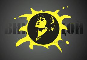 Флаг группы кино, солнце,  Виктор Цой