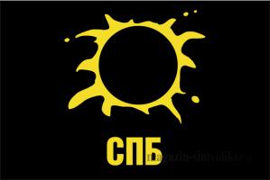 Флаг группы кино, солнце с надписью города СПБ