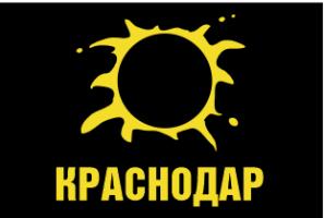 Флаг группы кино, солнце с надписью города Краснодар