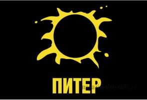 Флаг группы кино, солнце с надписью города Питер