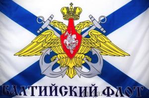 Флаг  ВМФ ГЕРБ И  НАДПИСЬ БАЛТИЙСКИЙ ФЛОТ