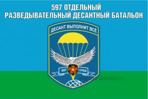 Флаг  ВДВ 597 отдельный разведывательный десантный батальон(597 ОРДБ) десант выполнит все
