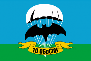 Флаг ВДВ 10 ОБРСПН