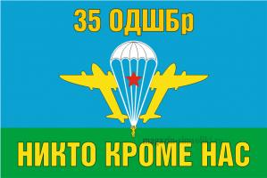 Флаг ВДВ 35 ОДШБр