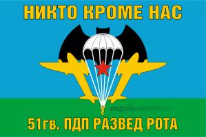 Флаг ВДВ 51 гв ПДП развед рота
