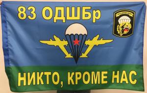 Флаг ВДВ 83 ОДШБр