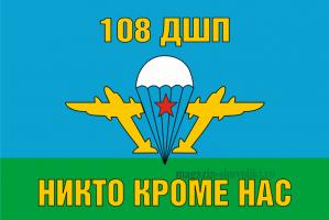 Флаг ВДВ 108 ДШП