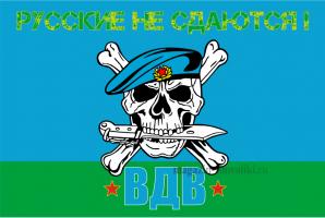 Флаг ВДВ Русские не сдаются