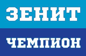 Флаг ЗЕНИТ ЧЕМПИОН