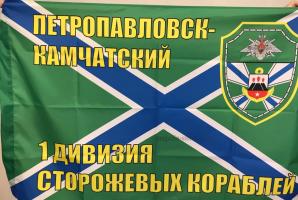 Флаг Петропавловск-Камчатский 1 Дивизия Сторожевых Кораблей