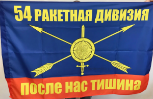 Флаг  54 РАКЕТНАЯ ДИВИЗИЯ, ПОСЛЕ НАС ТИШИНА
