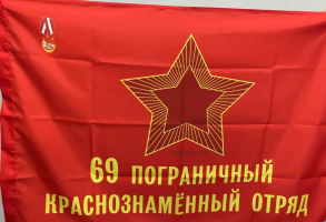 Флаг 69 пограничный краснознамённый отряд