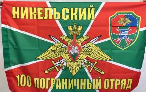 Флаг Никельский 100 пограничный отряд