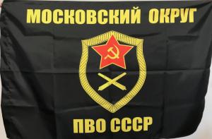 Флаг Московский ОКРУГ ПВО СССР