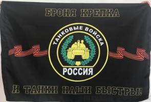 Флаг танковых войск (Броня крепка и танки наши быстры)