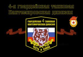 Флаг 4-я танковая дивизия